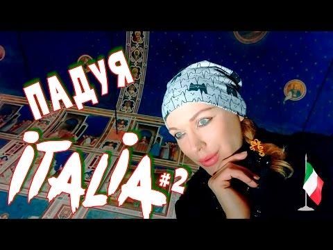 Ciao ITALY #2: ПАДУЯ/PADOVA, капелла Скровеньи, фрески Джотто!
