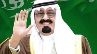 مرثية عيال زايد في الملك عبدالله بن عبدالعزيز آل سعود رحمه الله  كلمات الشاعرة مولاف