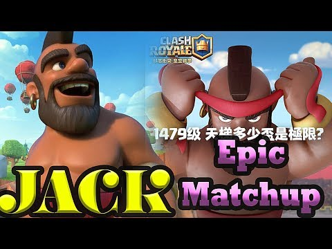 JACK's Gampleays | The matches you have never seen - Clash Royale - Phone Games