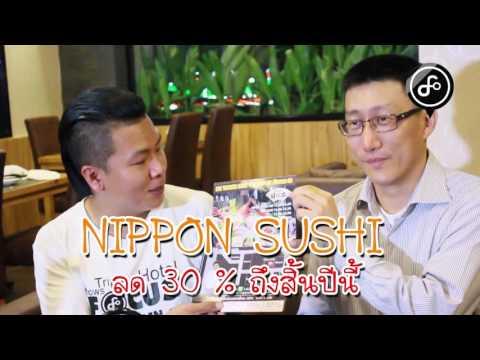 Focus Khonkaen #48 ร้านอาหารญี่ปุ่น Nippon Sushi /รีวิวโรงแรมบ้านสวนชมดาวรีสอร์ท