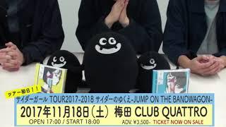 サイダーガールTOUR2017-2018 サイダーのゆくえ-JUMP ON THE BANDWAGON-...