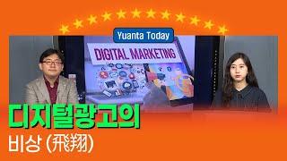 Yuanta Today - 디지털광고의 비상(飛翔)