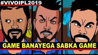 #VIVOIPL2019- Game Banayega Sabka Game