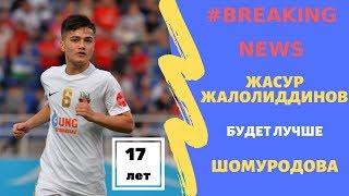 The Guardian Жасур Жалолиддинов Узбекская звезда будет лучше Шомуродова