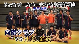 向陵クラブvsH.C.金沢 2019ジャパンオープン北信越予選男子決勝