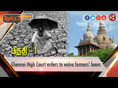 Nerpada Pesu: Chennai HC Orders TN Govt to Waive Farmers Loans | 04/04/17 | Part 1