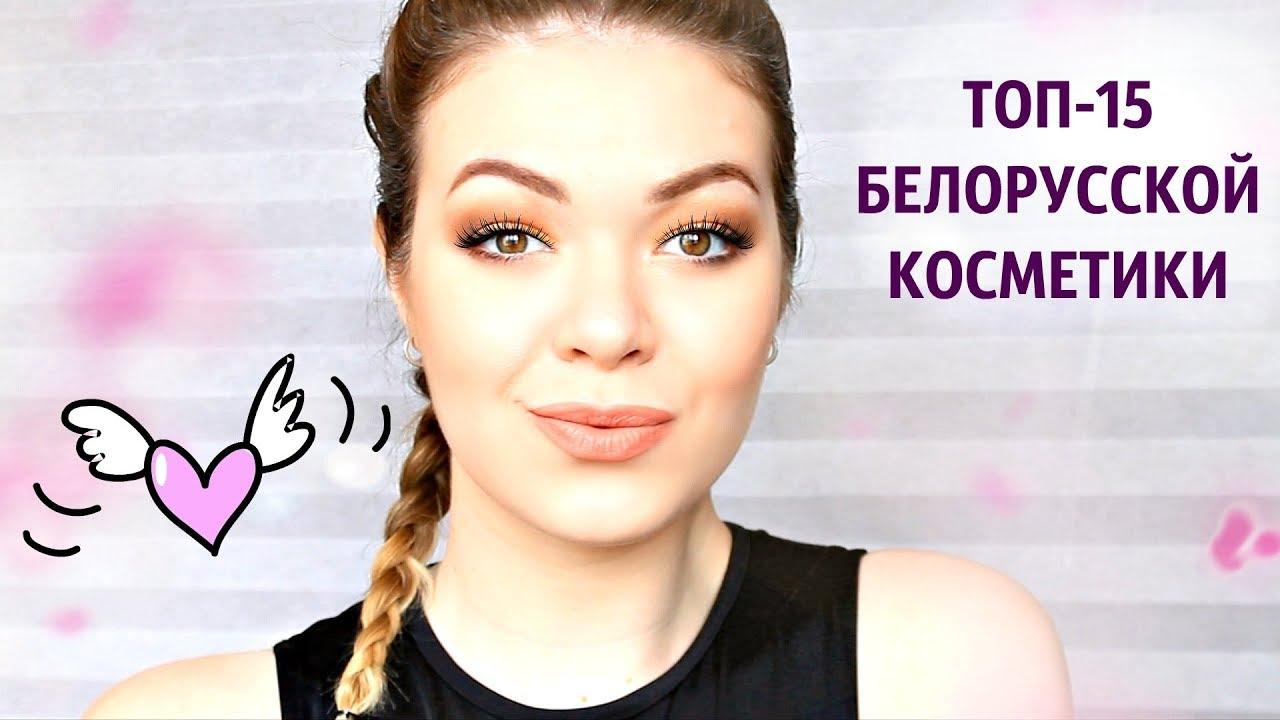 Белорусская косметика купить харьков интернет магазинов косметики avon