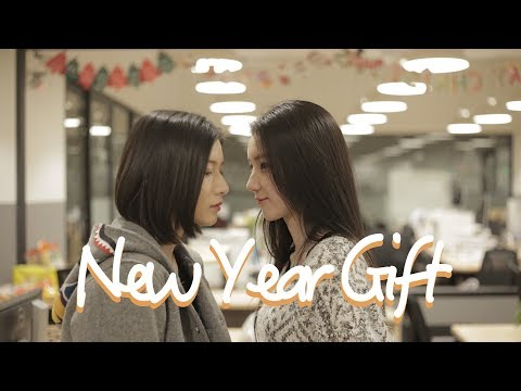 Lesbian Short Film---New Year Gift「The Girls on Rela」ep.08 | Rela