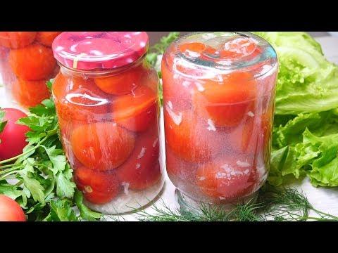 Невозможно Вкусные помидоры на Зиму. Покоряют с первого укуса!