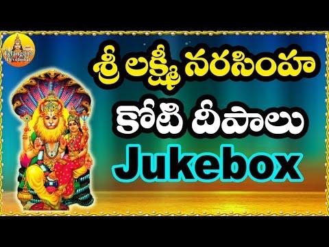 Narasimha Swamy Devotional Songs in Telugu | Laxmi Narasimha Swamy Songs in Telugu | Yadadri Temple