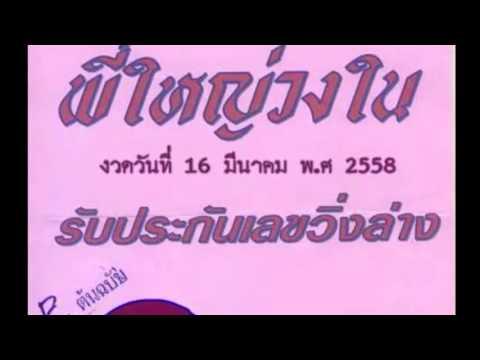 เลขเด็ดงวดนี้ พี่ใหญ่วงใน-วิ่งล่าง 16/03/58