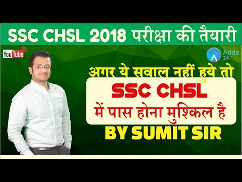 Most important Maths Questions for SSC CHSL 2018 By  Sumit Sir | Online Coaching For SSC CHSL