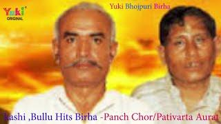 भोजपुरी बिरहा | पांच चोर / पतिव्रता औरत | Kashi , Bullu &Parti  |  Pach -Chor / Pativarta Aurat