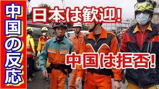 【海外の反応】台湾へ日本の救助隊が最新鋭装備を携え到着! 一方、中国の申し出を台湾は断る「中国人の反応」
