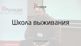 Школа выживания - Виталий Сундаков