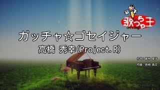 【カラオケ】ガッチャ☆ゴセイジャー/高橋 秀幸(Project.R)