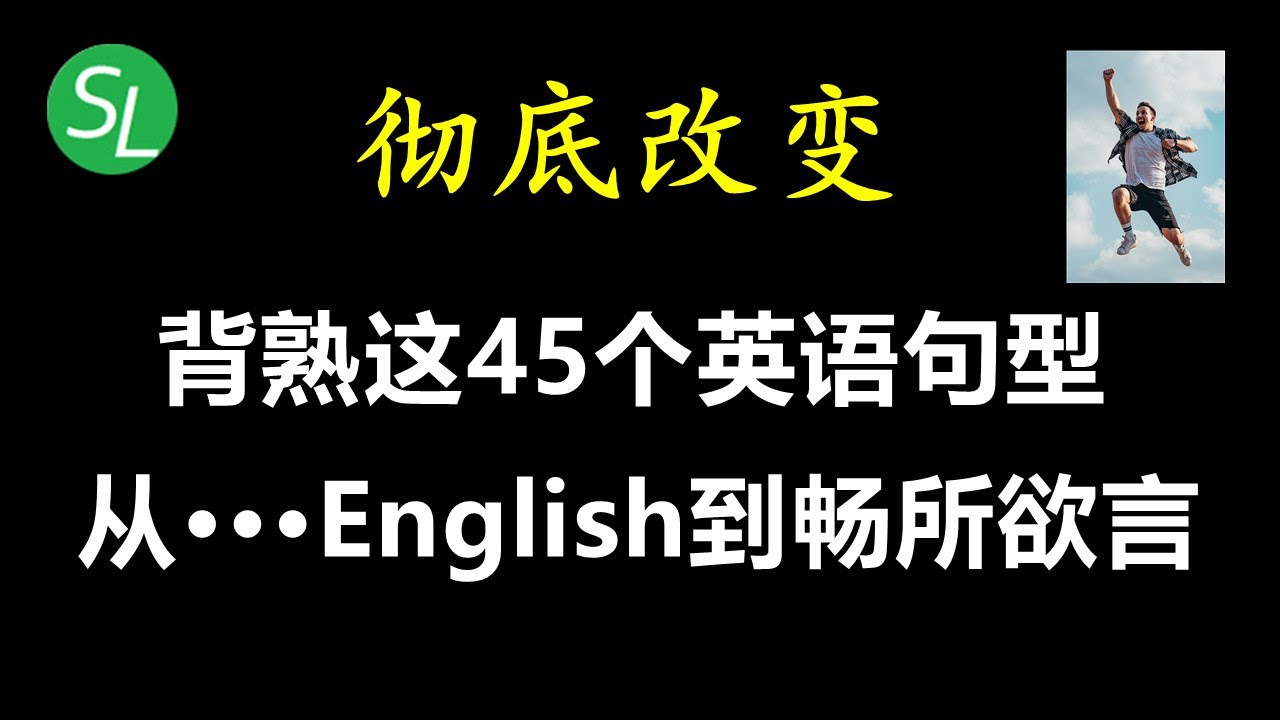 让你受用一生的45个高频万能英语句型 | 轻轻松松从Broken English到畅所欲言 | 英语听力口语必备
