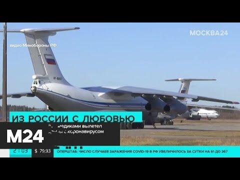 Седьмой самолет с медиками вылетел в Италию для борьбы с коронавирусом - Москва 24