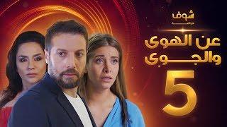 مسلسل عن الهوى والجوى الحلقة 29 - سداسية غريزة اساسية الخامسة