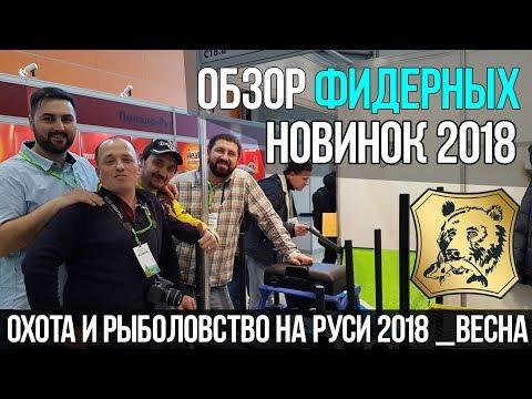 Обзор фидерных новинок на выставке Охота и Рыболовство на Руси 2017