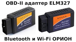 Обзор и тестирование OBD-II адаптера ELM327 Bluetooth и Wi-Fi от НПП 'ОРИОН СПБ'