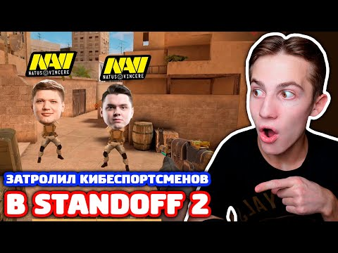 ЗАТРОЛЛИЛ ДВУХ КИБЕРСПОРТСМЕНОВ ИЗ NAVI В STANDOFF 2!
