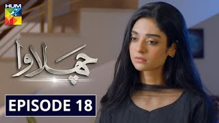 Chalawa Episode 18 HUM TV Drama 7 March 2021