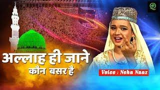 Allah Hi Jane Kaun Bashar Hai   अल्लाह ही जाने कौन बसर है   Neha Naaz Qawwali 2020