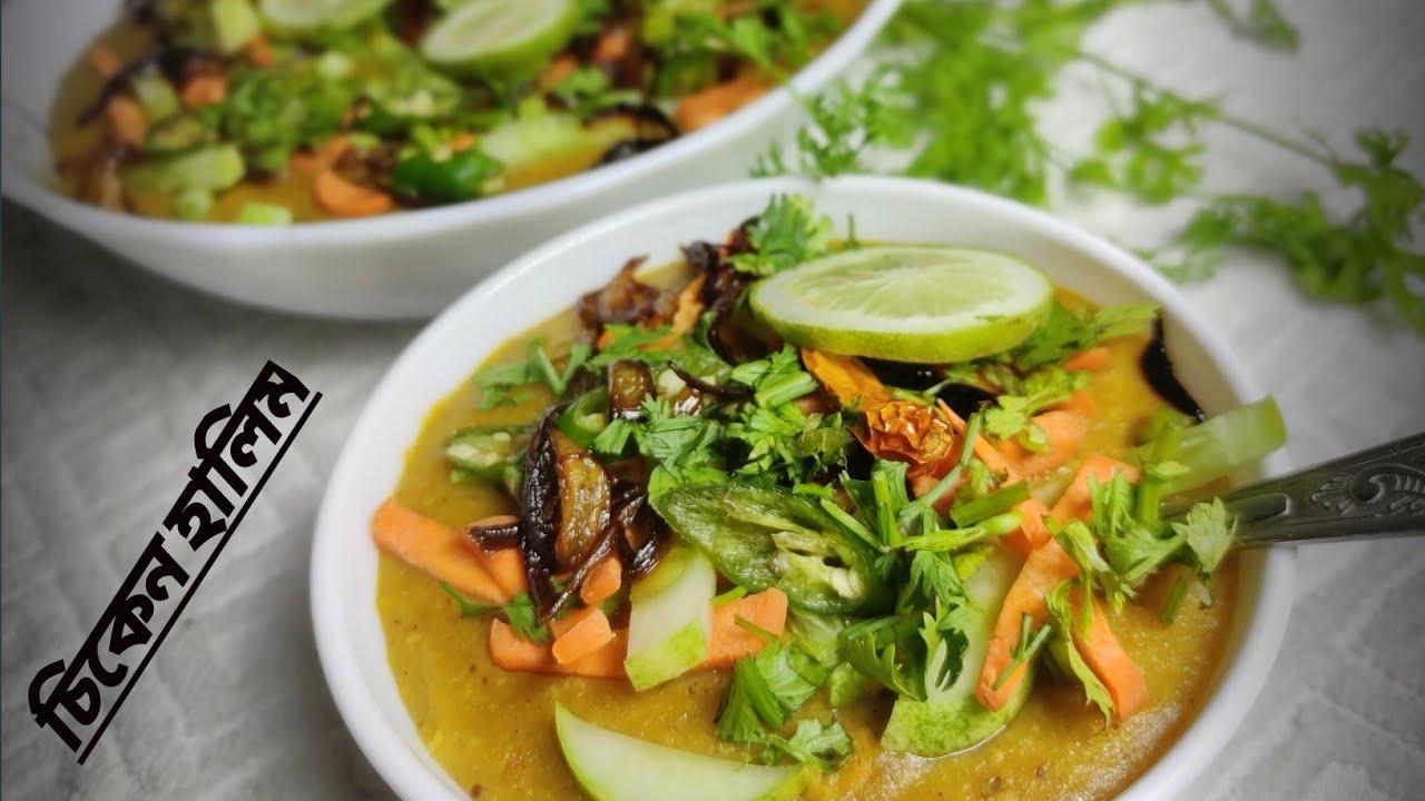 রেডিমিক্স চিকেন হালিম রান্নার সহজ রেসিপি || How to make Haleem recipe || Chicken Haleem recipe