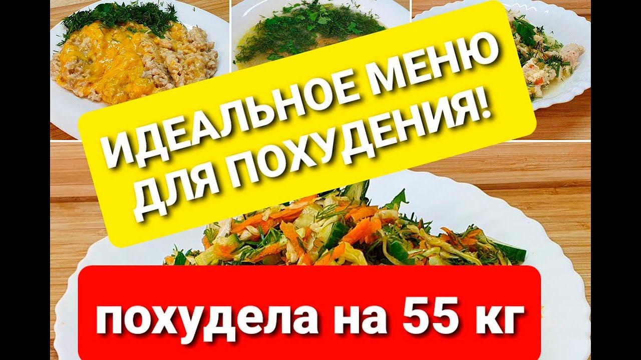 завтрак обед и ужин для похудения меню