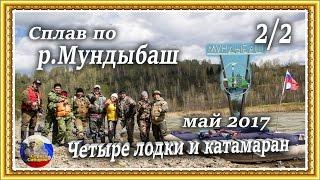 видео Увлекательный сплав по рекам Урала