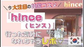 今話題の韓国コスメ【hince (ヒンス)】駅から店舗までの行き方を紹介!