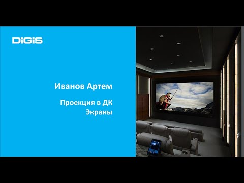 Проекционные экраны, оценка и расчет качества изображения, взаимосвязи в системе проектор-экран