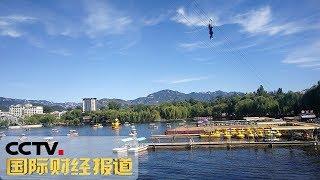 《国际财经报道》 20190920| CCTV财经