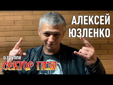 Алексей Юзленко о группе «Сектор Газа» и об участии в трибьюте