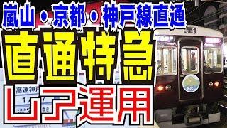 【スイッチバック】嵐山線、京都線、神戸線を直通する阪急の直通特急・嵐山〜高速神戸行きに乗ってみた。【レア運用】