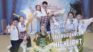 DaVenus Dance Sunshine kids│第七屆剪輯精華│分組賽事│舞蹈Dance│團體舞蹈