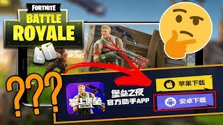 Fortnite Android   Download from the Play Store? Care! Tencent launch? Know!