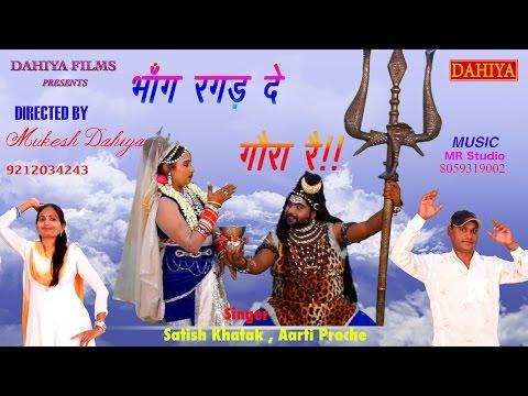 New Haryanvi Bhole baba song 2016/ Bhang Ragrd De Gora re //Full HD VIDEO// Singer-Satish  , Aarti