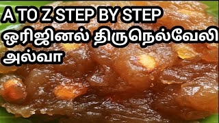 Tirunelveli alwa   alwa recipe in tamil   tirunelveli alwa in tamil  iruttukadai alwa halwa in tamil