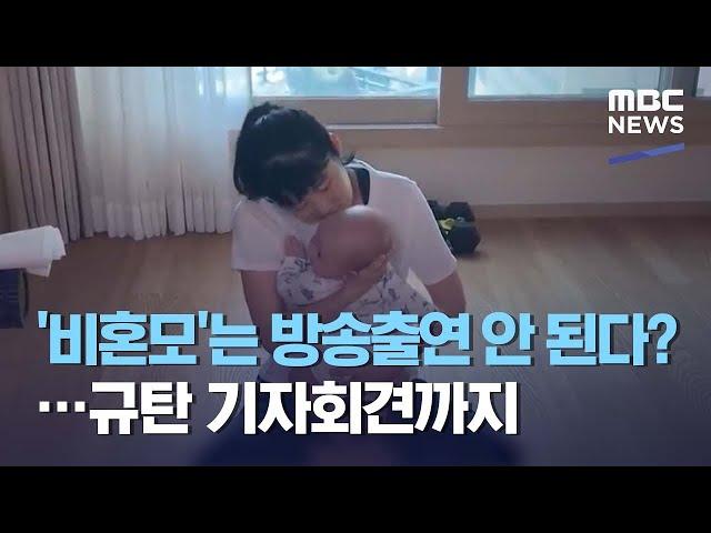 '비혼모'는 방송출연 안 된다?…규탄 기자회견까지 (2021.03.30/뉴스데스크/MBC)