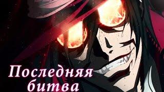 Hellsing - Последняя битва