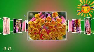 Желаю вам - Цветочно – солнечное настроение с добрыми пожеланиями! Все цветы для вас!