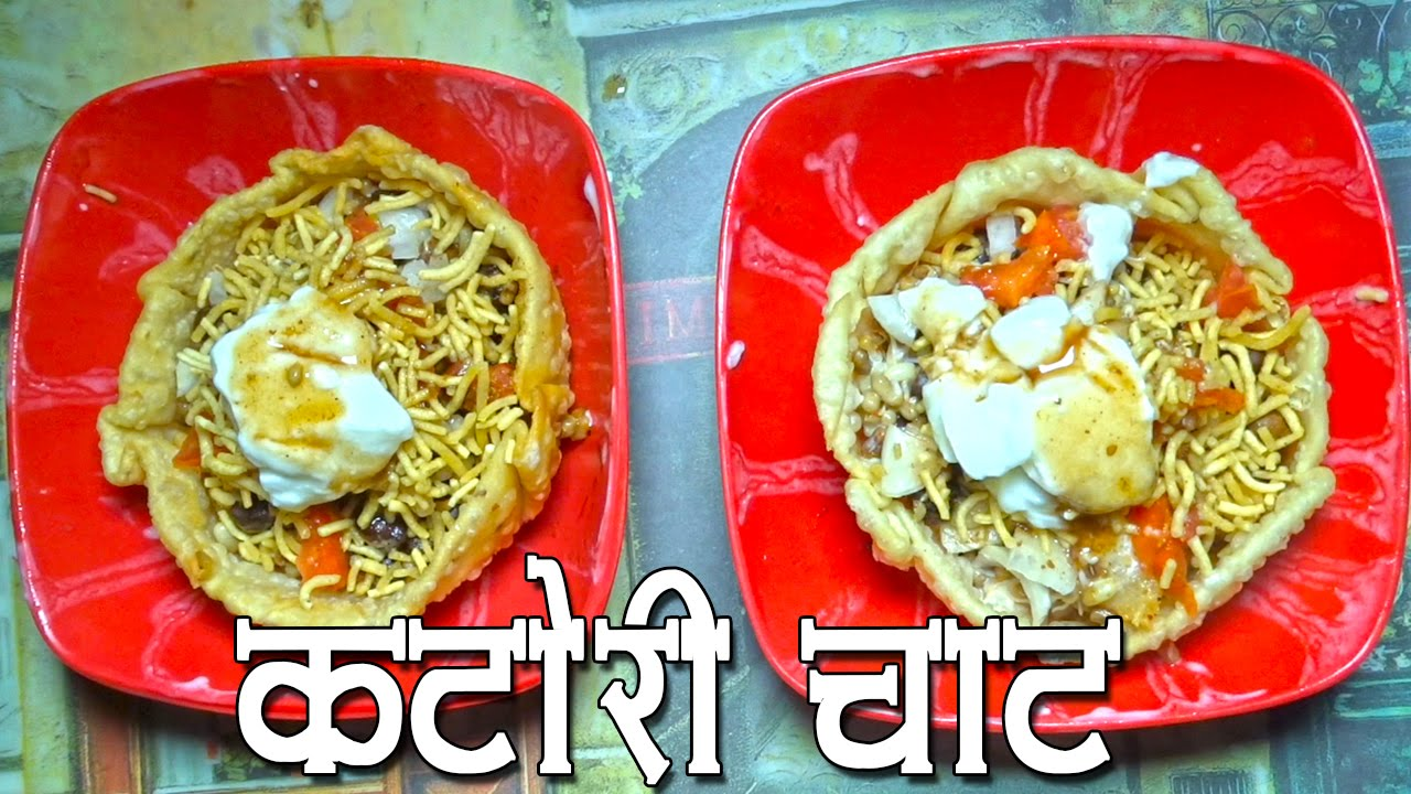 Katori chat recipe in hindi video youtube forumfinder Gallery