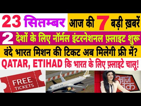 Normal International Flight Start For 2 Countries, Free VBM Ticket, Qatar & Etihad Flight For India