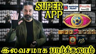 How to watch bigg boss season5 in mobile in tamil | watch bigg boss season 5 in tamil