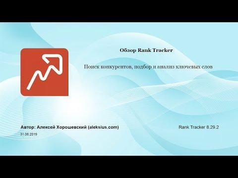 Rank Tracker – поиск сайтов конкурентов