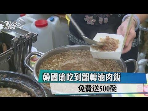 韓國瑜吃到翻轉滷肉飯 免費送500碗