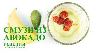 Смузи из АВОКАДО. Фруктовый йогурт. RAW-рецепты