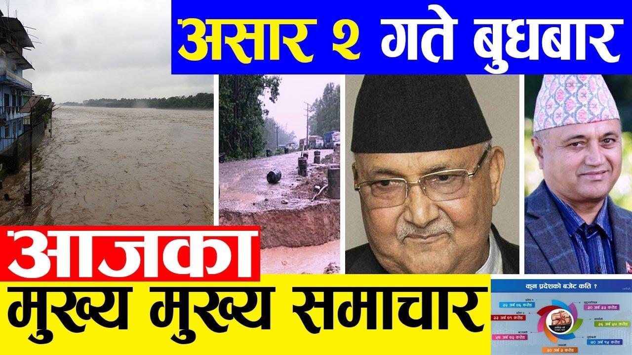 TODAY NEWS ? आज २ गतेका मुख्य समाचार Nepali Samachar । Today Nepali News | 16 June 2021